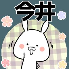今井の元気な敬語入り名前スタンプ(40個入)