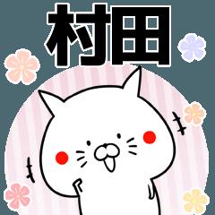 村田の元気な敬語入り名前スタンプ(40個入)