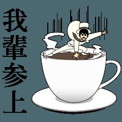コーヒー男爵の日常