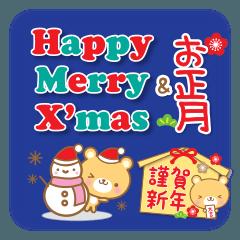 毎日くまさん!クリスマス&お正月