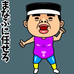 ダンシング★まなぶ★ 名前スタンプ