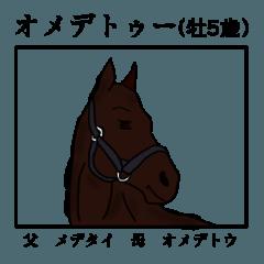 続・競走馬名っぽいスタンプ+a