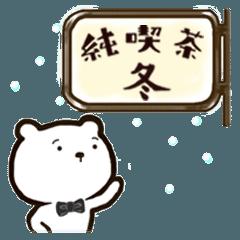しろクマの純喫茶巡り 冬