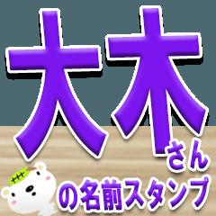 ★大木さんの名前スタンプ★