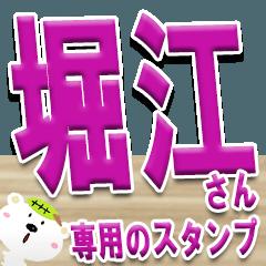 ★堀江さんの名前スタンプ★