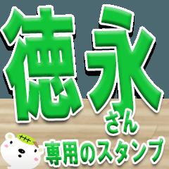 ★徳永さんの名前スタンプ★