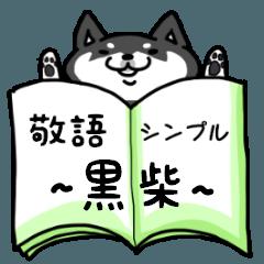 敬語で話す黒柴スタンプ~シンプル~