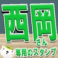 ★西岡さんの名前スタンプ★