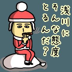 浅川サンタのクリスマス用名前スタンプ