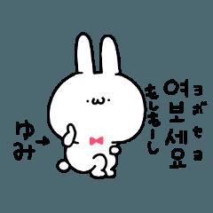 [LINEスタンプ] ゆみちゃん専用!韓国語スタンプ! (1)