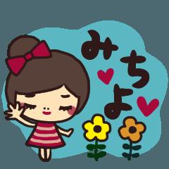 ◆みちよさんが毎日使える名前スタンプ◆