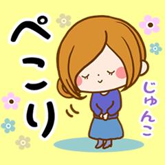 ♦じゅんこ専用スタンプ♦②大人かわいい