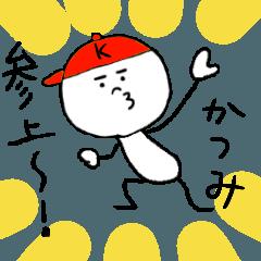 かつみのスタンプ!うえ〜い