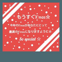 めりくり&あけおめ【Winter stamp 】