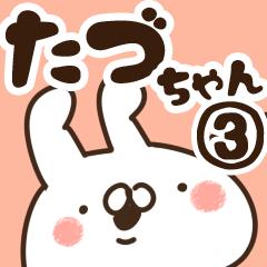 【たづちゃん】専用3