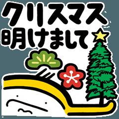「クリスマス & 新年」#10
