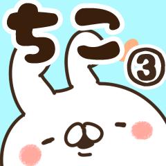 【ちこ】専用3