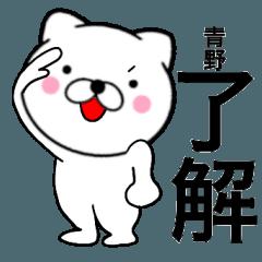 【青野】が使う主婦が作ったデカ文字ネコ