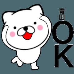 【青田】が使う主婦が作ったデカ文字ネコ