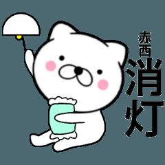 【赤西】が使う主婦が作ったデカ文字ネコ