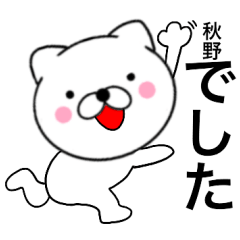 【秋野】が使う主婦が作ったデカ文字ネコ