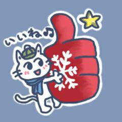 にゃんにゃんネコちゃんスタンプ【冬】