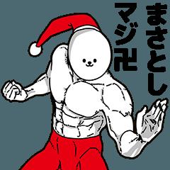 まさとし用アホネタ【クリスマス編】