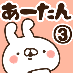 【あーたん】専用3