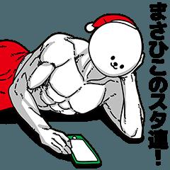 まさひこ用アホネタ【クリスマス編】