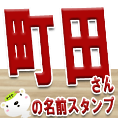 ★町田さんの名前スタンプ★