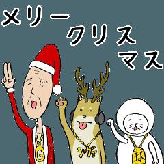 ラップじいちゃんのクリスマス