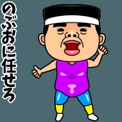 ダンシング★のぶお★ 名前スタンプ