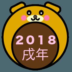 2018年用ぷくまる犬