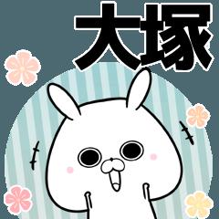 大塚の元気な敬語入り名前スタンプ(40個入)