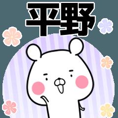 平野の元気な敬語入り名前スタンプ(40個入)
