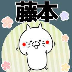 藤本の元気な敬語入り名前スタンプ(40個入)