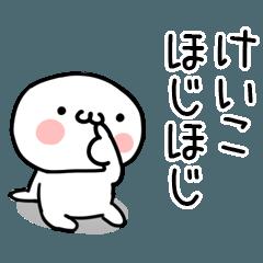「けいこ」専用@名前スタンプ