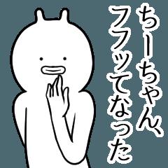 あいあむ ちーちゃん【名前シュール編】