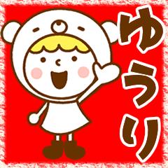 お名前スタンプ【ゆうり】