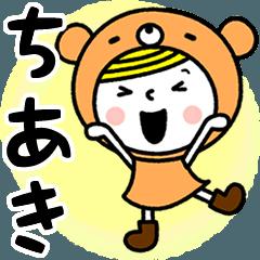 お名前スタンプ【ちあき】