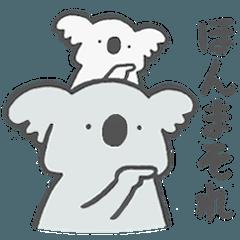 脱力系コアラ 関西弁