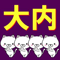 超★大内(おおうち・おおち・おうち)