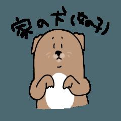 家の犬(おんなのこ)のすたんぷ