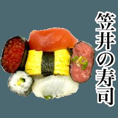 実写!笠井さんの寿司名前スタンプ