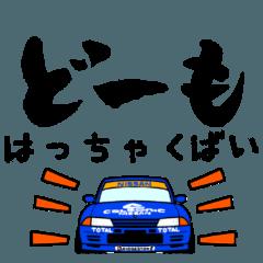 車好きの【はっちゃく】さん専用スタンプ②