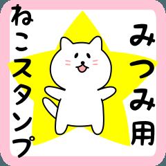 [LINEスタンプ] みつみさん用しろねこ (1)