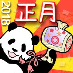 やる気のないパンダ(正月)