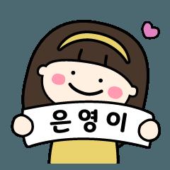 【ウニョンちゃん】専用の韓国名前スタンプ
