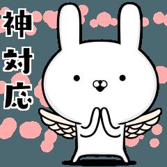 ☆神対応な☆容疑者ウサギ