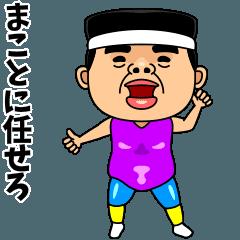 ダンシング★まこと★ 名前スタンプ.